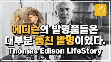 에디슨 의 발명품은 대부분 훔친 발명이었다.
