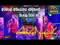 Flashback Kingsly Peiris - Ratharan Adare ( Nonstop ) @ Ideal Abiyogaya මතුගම ප්‍රසංගයේදි