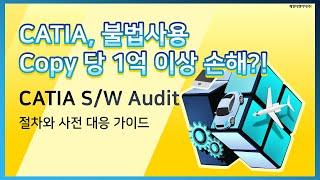[계영TNI] CATIA 공문 발송을 통한 Audit …