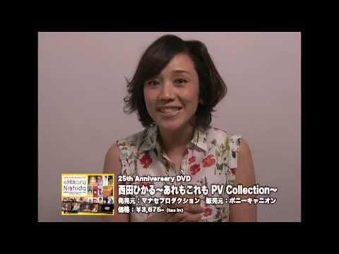 25th Anniversary 西田ひかる~あれもこれも PV Collection~