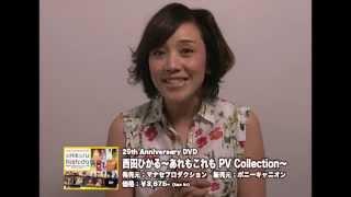 西田ひかるCDデビュー25周年を記念して、デビュー曲「フィフティーン」...
