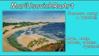Как нарисовать Море пляж волны облака гуашью видео урок для начинающих #МарияУсович