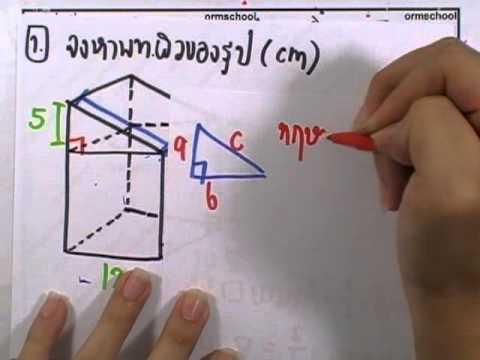 เลขกระทรวง พื้นฐาน ม.3 เล่ม1 : แบบฝึกหัด1.5 ข้อ01 (1)