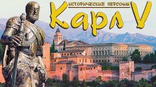 Карл V Габсбург. Империя незаходящего солнца. (рус.) Исторические личности