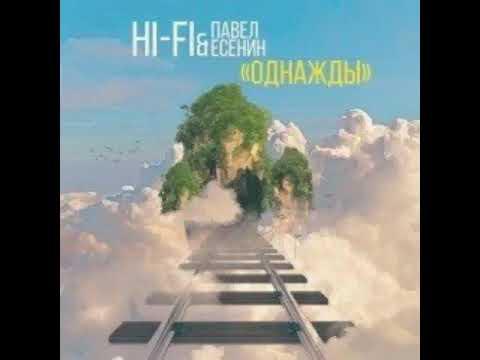 Павел Есенин и Hi-Fi -  Однажды