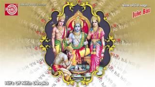 New Gujarati Song | Shree Ram Jay Ram Dhun | Devotional Song 2016 | Shree Ram Dhun