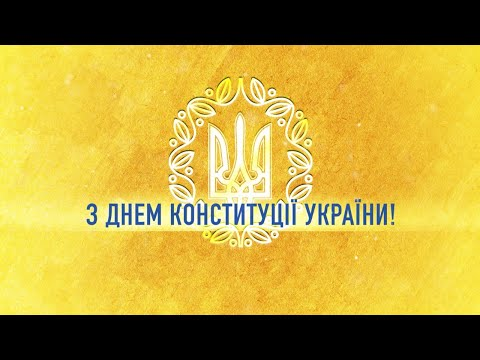 Привітання Володимира Зеленського