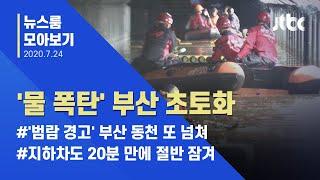 [뉴스룸 모아보기] 전국 덮친 '물 폭탄'…부산 일대 초토화  / JTBC News