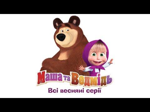 Маша та Ведмідь: Всі весняні серії (Masha and the Bear)