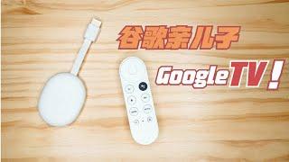 仅50刀的谷歌亲儿子来了Google Chromecast with Google TV