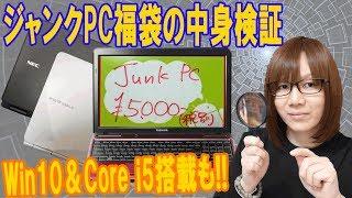 Win10&i5搭載ノートPC!!ジャンクパソコン福袋の中身 性能は?BIOS 動作確認
