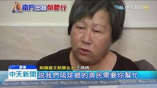 20191017中天新聞 暖心! 韓赴小琉球圓夢企劃 錄影送暖「癌末舊識」