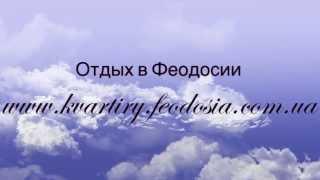 Квартира в Феодосии Кирова 8(, 2015-11-21T15:43:29.000Z)