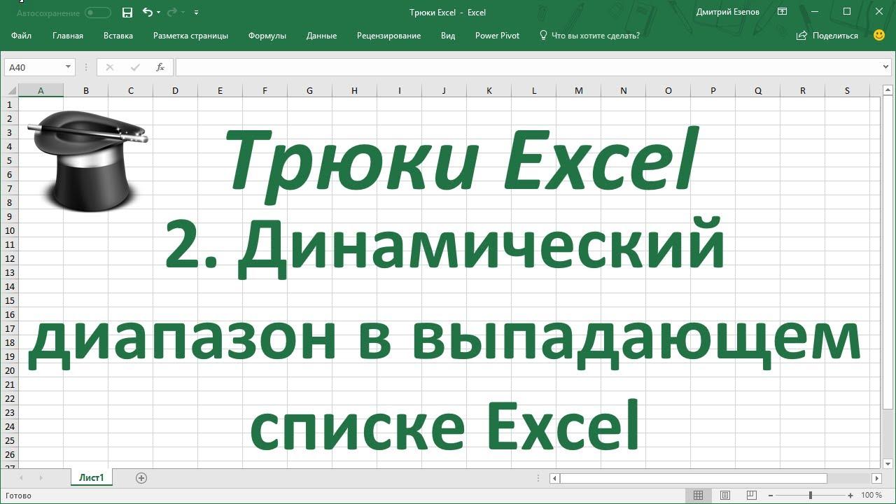 Трюк Excel 2. Создание динамического диапазона в выпадающем списке Excel
