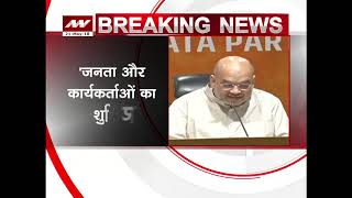 Congress-JD-S government in Karnataka betrayal of people's mandate: Amit Shah
