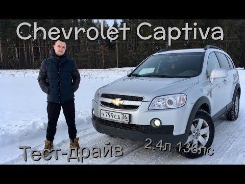 Главный плюс Chevrolet Captiva. Тест-драйв Шевроле Каптива 2010 2.4