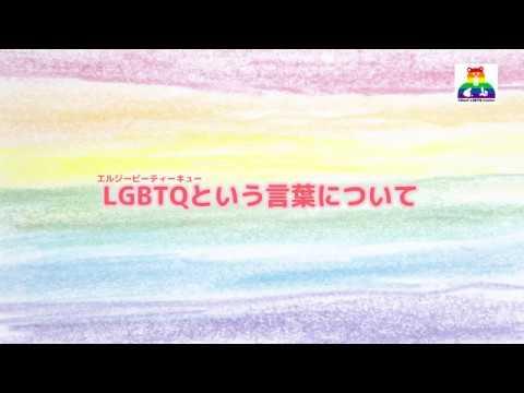 LGBTQという言葉について
