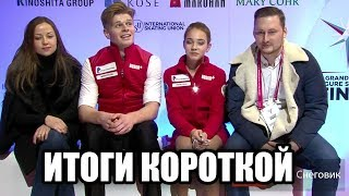 НОРМАЛЬНО НО МОГЛИ ЛУЧШЕ Юниоры Парное Катание Финал Гран При 2019