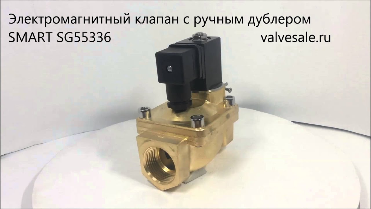 Клапан электромагнитный с ЭИМ и ручным дублером