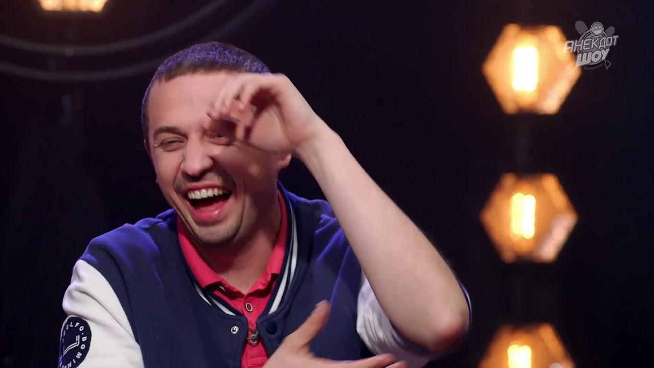 Анекдот Шоу: анекдоты от Comedy