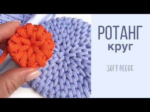 Круг узором Ротанг   Узор Ротанг крючком   Crochet Circle, Crochet Pattern