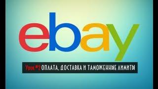 Оплата и доставка товаров с eBay + о таможне... | PC-Lessons.ru(, 2013-02-01T14:30:44.000Z)