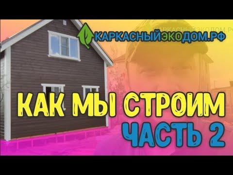 КАЧЕСТВЕННЫЙ каркасный дом| Дом по каркасной технологии