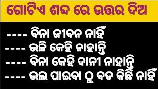 very interesting question answer video || odia funny question || odia dhaga dhamali || odia paheli