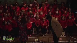 Download Παιδική Χορωδία Ωδείου Νικόπολις ''Θες χιονάνθρωπο να φτιάξεις'' MP3 song and Music Video