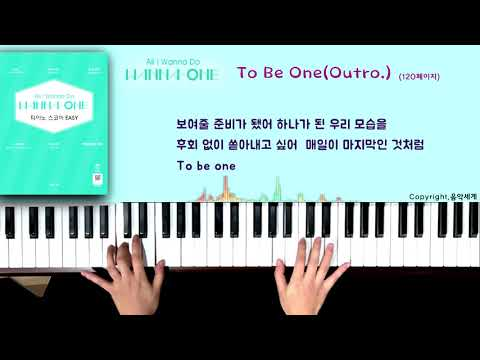 Free Download To Be One (outro.) - All I Wanna Do 워너원 피아노 스코어 Easy Mp3 dan Mp4
