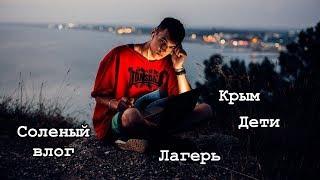 Крым   Соленый влог #3