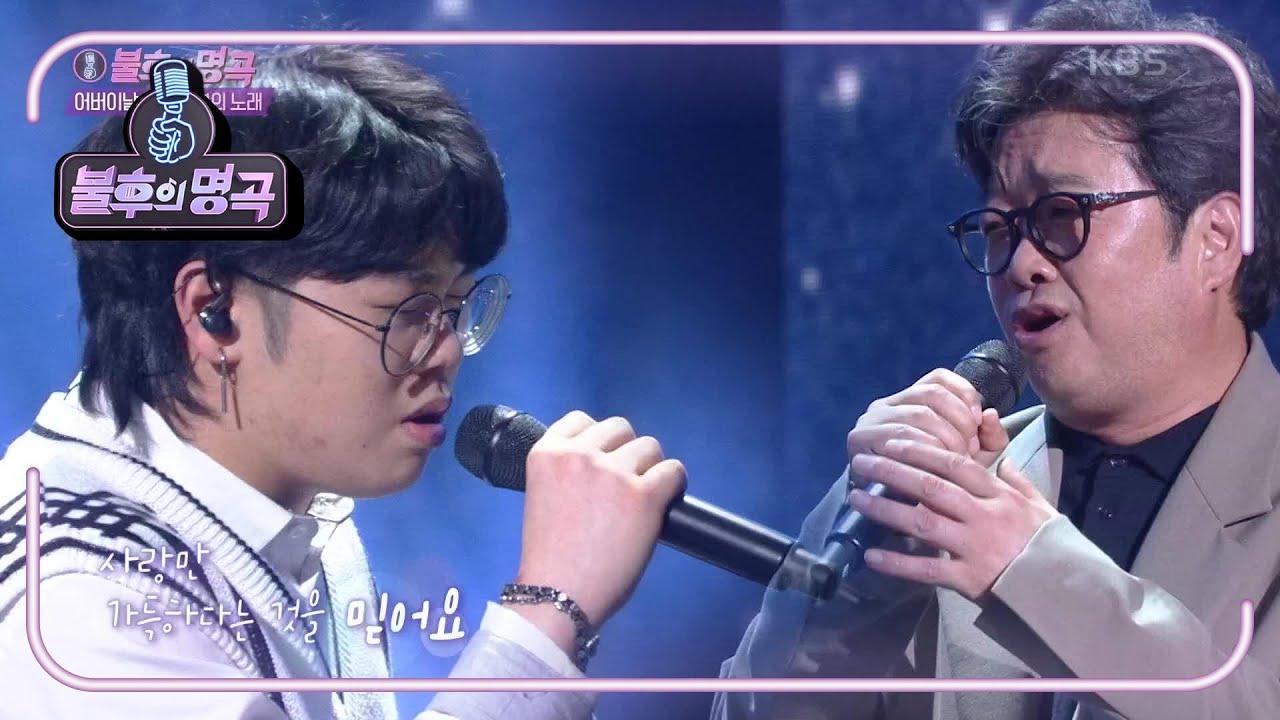 이상우&이도훈 - 사랑의 서약 [불후의 명곡2 전설을 노래하다/Immortal Songs 2] | KBS 210508 방송