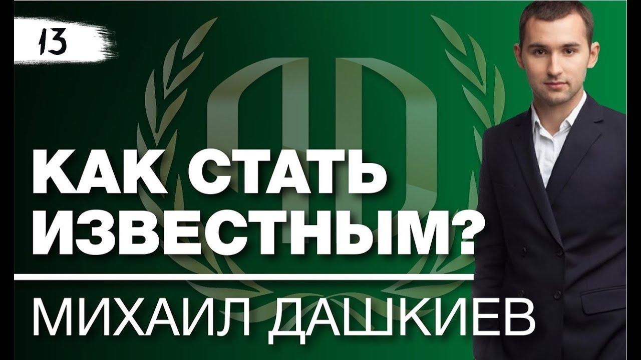 Михаил Дашкиев: «Как стать известным?» Часть 1
