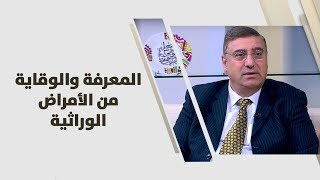 د. سليمان ضبيط - المعرفة والوقاية من الأمراض الوراثية
