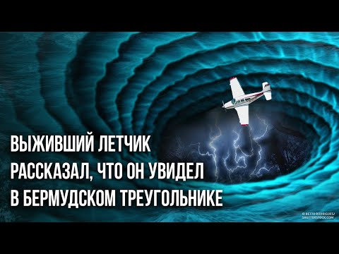 Выживший летчик рассказал,