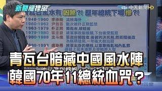 【完整版】2017.03.10 青瓦台暗藏中國風水陣 韓國70年11總統血咒?《新聞龍捲風》