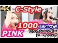 【4K放送】【C-Style】2018年5月13日 新曲発表!!「PINK」
