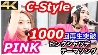 この動画は4K動画です 設定の画質から2160Pに変更をお願いします ピンク...