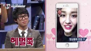 [Eng Sub] IOI Somi Funny Video Chat with CSAT Perfect Scorer @ Problematic Men