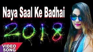 Sanjana Raj NEW YEAR SONG 2018 - कबूल करs डार्लिंग नया साल के बधाई - TOP Bhojpuri NEW YEAR 2017