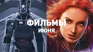 10 самых ожидаемых фильмов июня 2019
