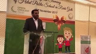 Hilal Public School... 2017 Video