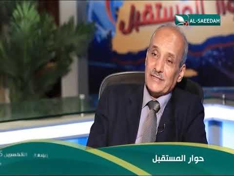 حوار المستقبل - برومو حلقة الأستاذ عبدالرحمن السقاف
