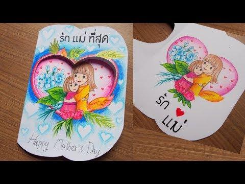How to draw Mother day Card   วาดรูป วันแม่ ใส่การ์ดน่ารักๆ  ทำการ์ดวันแม่