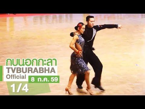 กบนอกกะลา : ลีลาศ มนต์เสน่ห์บนฟลอร์เต้นรำ ช่วงที่ 1/4 (8 ก.ค.59)