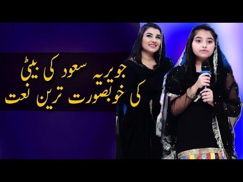 Javeria Saud Daughter Recite A Beautiful Naat | Ramazan 2018 | Ehed e Ramzan
