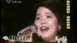 难忘邓丽君 演唱会集锦