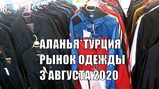 ТУРЦИЯ 2020 Рынок одежды Аланья 3 августа Базар Алания