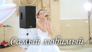 Песня невесты. Самый любимый.(Песня невесты. Самый любимый. Подписывайтесь на новые свадебные видео - https://www.youtube.com/channel/UCan4IJ423VGqlRI1XVCkQIg?sub_conf ..., 2015-06-18T16:03:41.000Z)