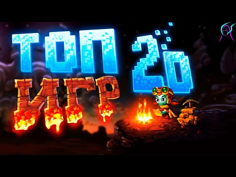 ЛУЧШИЕ 2D игры 2019😋[+ ссылка на скачивание ] | Топ 5 2Д игр для слабых пк